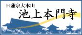 日蓮宗大本山池上本門寺の公式ホームページ