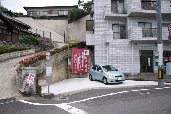 本覚院(佐世保市・水子供養)駐車場