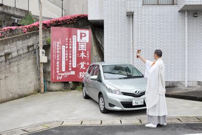 交通安全祈祷(新車のお祓い)